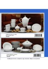ZESTAWY porcelana 2014年欧美室内陶瓷日用-1203660_工艺品设计杂志