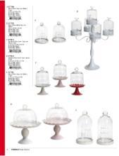 2015四季礼品目录-1483870_工艺品设计杂志
