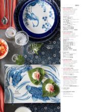 williams 2018年欧美室内日用陶瓷餐具及厨-1995950_工艺品设计杂志