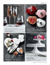 williams 2018年欧美室内日用陶瓷餐具及厨-1995996_工艺品设计杂志