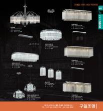 jsoftworks 2019年灯饰灯具设计素材目录-2264369_工艺品设计杂志
