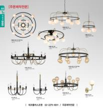 jsoftworks 2019年灯饰灯具设计素材目录-2264941_工艺品设计杂志