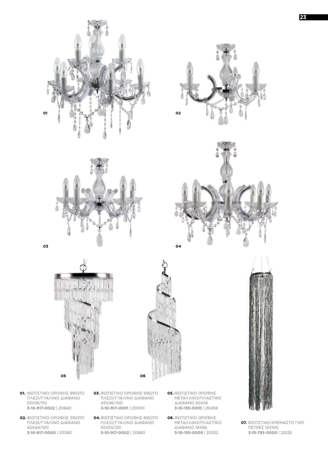 inart 2015年欧美室内家居灯饰设计素材._1083*1496